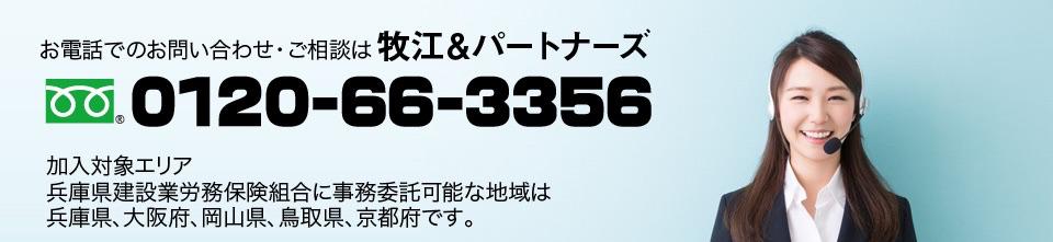 加入対象エリア=兵庫県、大阪府、岡山県、鳥取県、京都府。牧江&パートナーズまでご相談ください。